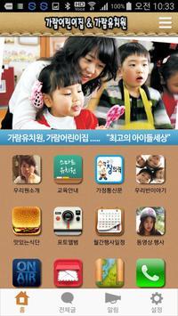 통합정보통신 통합앱 screenshot 3