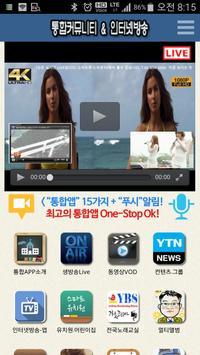 통합정보통신 통합앱 screenshot 2