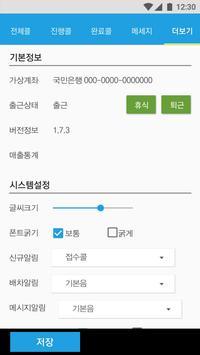 배달대행 통합솔루션 배달GO 기사버전 apk screenshot