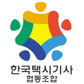 협동조합 귀로택시 icon