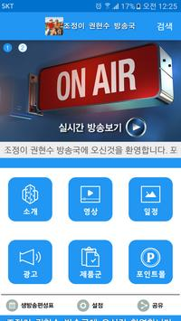 조정이 권현수 방송국 poster