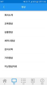 박윤규 방송국 apk screenshot