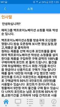 박성순 방송국 apk screenshot