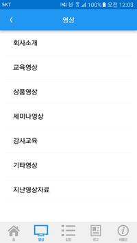 우현 방송국 apk screenshot