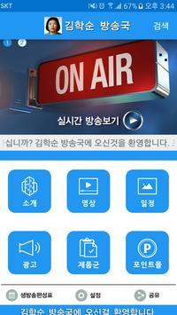 김학순 방송국 poster