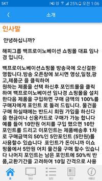 임나경 방송국 apk screenshot