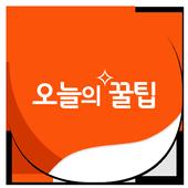 오늘의 꿀팁 - 대한민국 1위 꿀팁 앱 icon