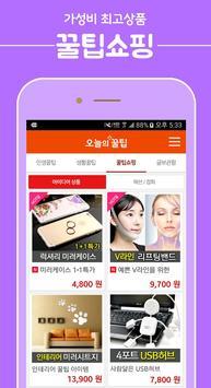 오늘의 꿀팁 - 대한민국 1위 꿀팁 앱 apk screenshot