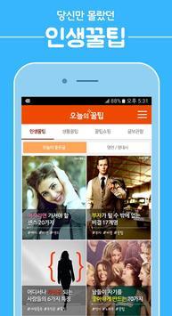 오늘의 꿀팁 - 대한민국 1위 꿀팁 앱 poster