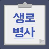한국인의 생로병사 icon
