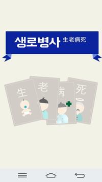 한국인의 생로병사 poster