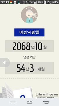 한국인의 생로병사 screenshot 6