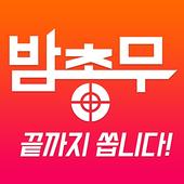 밤총무 - 끝까지 쏩니다 icon
