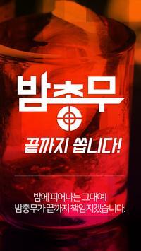 밤총무 - 끝까지 쏩니다 poster