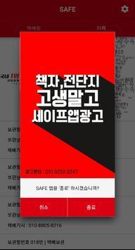 SAFE(세이프) - 택배요! 무인택배멀티 보관함 apk screenshot