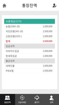 주식회사 세친구 apk screenshot