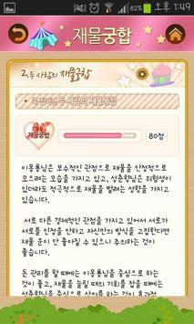 커플궁합 apk screenshot