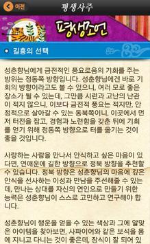 평생사주 apk screenshot