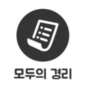 모두의경리 icon