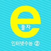 E풀자 - 인터넷수능2 icon