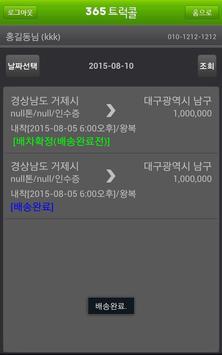 365화물운송정보서비스 apk screenshot