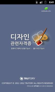 컴퓨터그래픽스 / 웹디자인 기능사 기출문제 poster