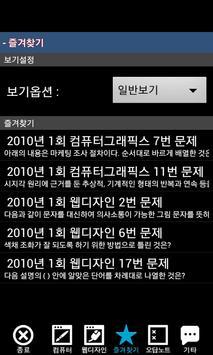 컴퓨터그래픽스 / 웹디자인 기능사 기출문제 screenshot 4