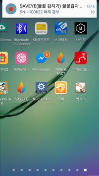 SAVEYE screenshot 3
