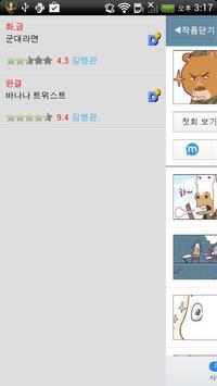 오늘의 웹툰 (네이버&다음&네이트 웹툰모음) apk screenshot