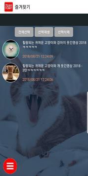 튜비-짤방 (짤모음, 웃긴영상) screenshot 3