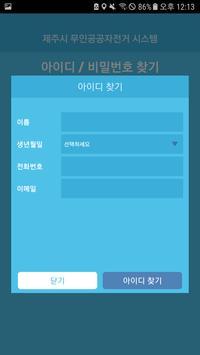 제주 전기바이크 screenshot 6