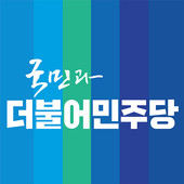 더불어민주당-소셜웨이브 icon