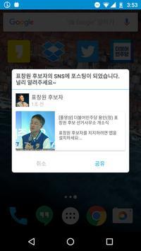 더불어민주당-소셜웨이브 screenshot 2