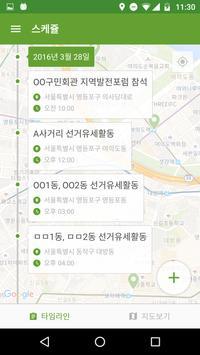 국민의당-소셜웨이브 apk screenshot