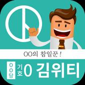 김위티 - 소셜웨이브 icon