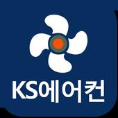 KS에어컨 icon