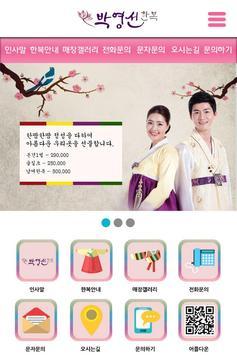 박영선한복 poster
