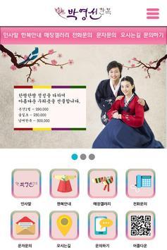 박영선한복 screenshot 1