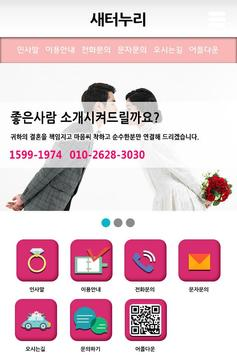 새터누리 apk screenshot