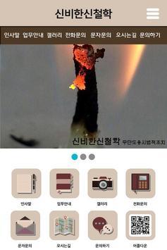 신비한신철학 poster