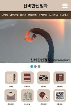 신비한신철학 apk screenshot