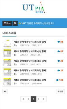 유터피아 screenshot 6