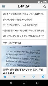 민중의소리 screenshot 1