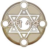 스타사주 (운세, 사주팔자, 사주풀이) icon
