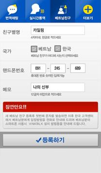 비나톡 apk screenshot