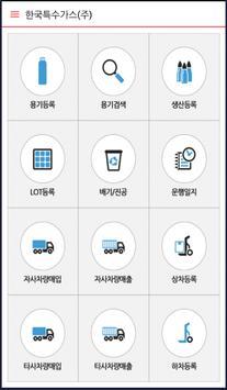 한국특수가스(주) BTS screenshot 1