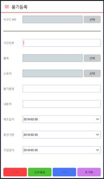 한국특수가스(주) BTS screenshot 2