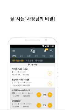 오더플러스(오플)_외식업 매장을 위한 식자재 주문 어플 apk screenshot