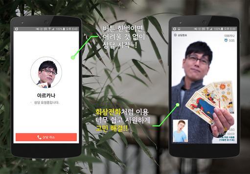 운세상담사 apk screenshot