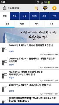 서울시립대학교 poster